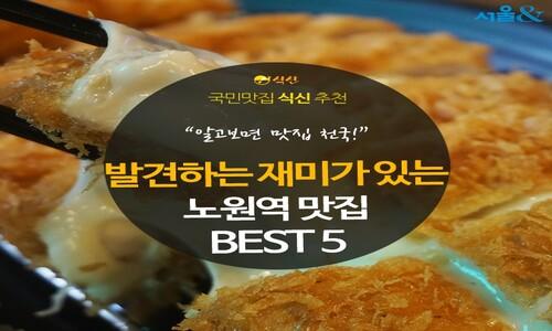 [카드뉴스]발견하는 재미! 노원역 맛집 BEST 5