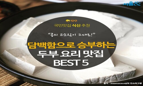 [카드뉴스] 담백함으로 승부! 두부 요리 맛집 BEST 5