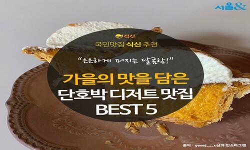 [카드뉴스] 가을의 맛이 담긴, 단호박 디저트 맛집 BEST 5
