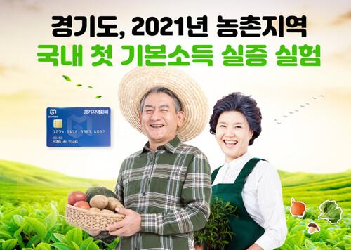 경기도 농촌기본소득 정책실험 홍보 포스터.