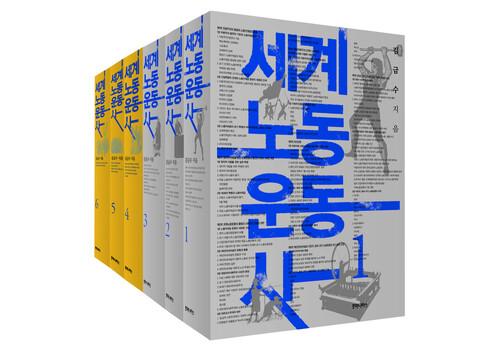 김금수 이사장이 최근 완간한 <세계노동운동사>(전 6권).
