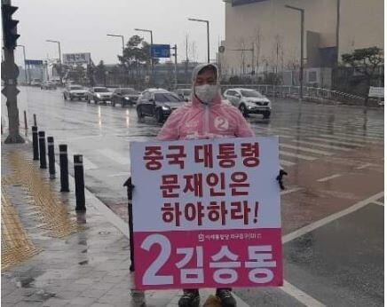 김승동 미래통합당 예비후보가 28일 동대구역 근처에서 문재인 대통령 하야를 요구하며 1인 시위를 하고 있다. 김승동 예비후보 페이스북
