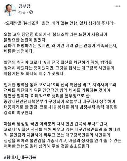 """김부겸 """"대구·경북 '봉쇄조치' 표현은 배려 없는 언행"""""""