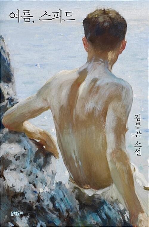김봉곤 첫 소설집 <여름, 스피드>(문학동네, 2018).