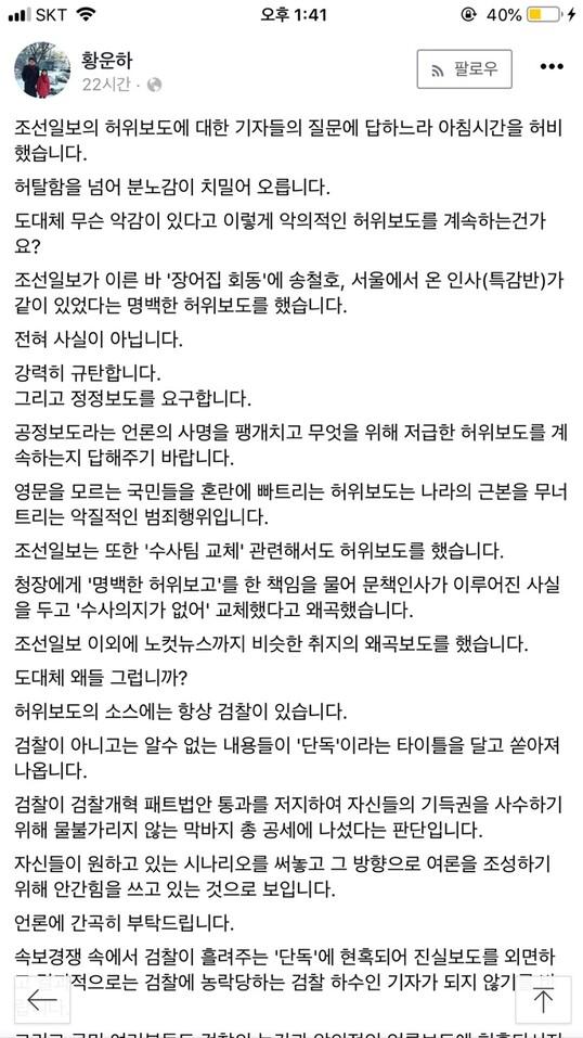 황운하 대전지방경찰청장 페이스북 화면 갈무리
