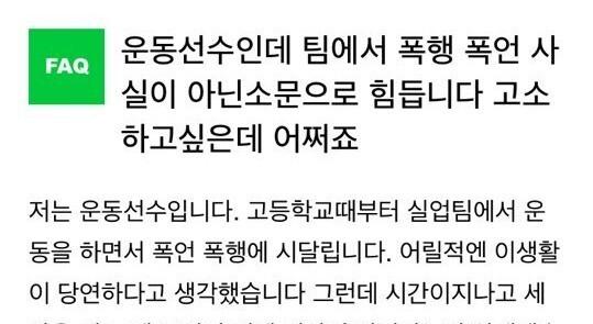 [단독] 고 최숙현 선수, 지난해 네이버에 폭행 '고소' 문의했다