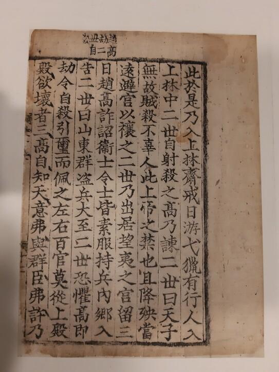 조선 태종 3년 주자소에서 개발한 조선 최초의 금속활자 계미자로 찍은 <동래선생교정북사상절>의 일부분. 글자가 크고 거칠면서도 활달한 느낌을 준다.