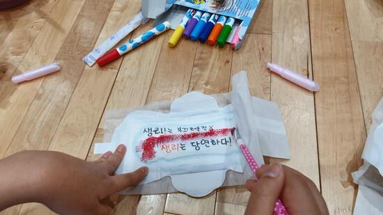 <예민함을 가르칩니다>(공저)를 펴낸 김수진 초등교사가 생리대를 활용한 '몸 교육-생리 탐구 프로젝트' 수업을 진행한 뒤 학생들과 함께 만든 결과물. 몸 교육의 핵심은 학생들이 2차 성징의 차이를 인지하되 성차별로 이어지지 않도록 인권 교육을 겸하는 것이다. 김수진 교사 제공
