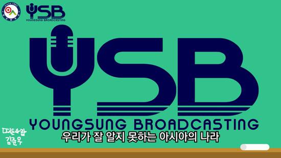 경기 영성중학교 방송부 학생들이 출품한 '아시아를 아시나요' 영상 화면. 노주영 학생 제공