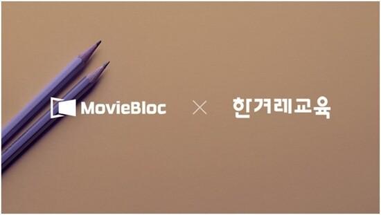 블록체인 기반 영화 콘텐츠 플랫폼 무비블록(Moviebloc)이 한겨레교육과 영화 생태계 발전 및 제작자 육성을 위한 파트너십·양해각서를 체결, 협업할 예정이다.
