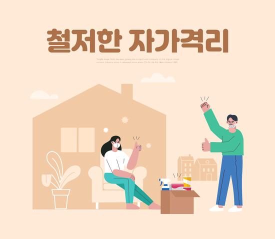 인천서도 '자가격리 지침' 위반 접촉자 고발 잇따라