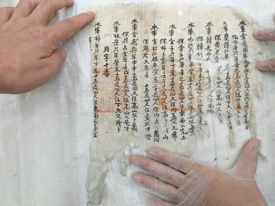 섬마을 폐가 벽지, 알고 보니 19세기 수군 병사 군적부