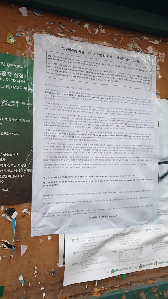 아주대 게시판에 '고 구하라의 죽음, 그리고 여성의 피해는 사적인 일이 아니다'라는 제목의 대자보가 게시돼 있다. 아주대 학생 제공.