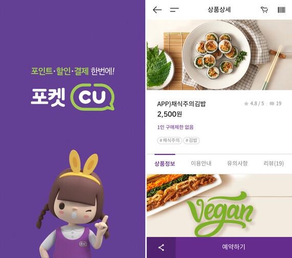 도시락을 사전에 주문하고 지정한 편의점 매장에서 받아볼 수 있는 CU의 앱 '포켓 CU'