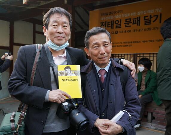 송 이사가 지난 12일 전태일 문패달기 행사에서 김상봉 전남대 교수와 사진을 찍고 있다. 송필경 이사 제공