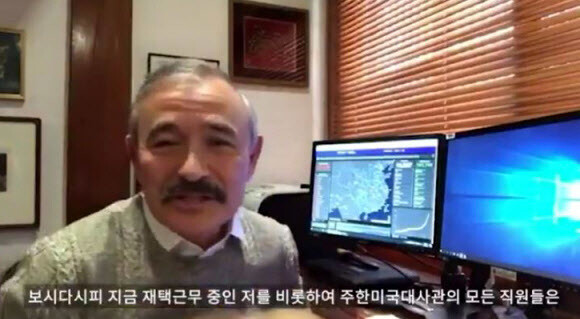 해리 해리스 미국대사가 24일 재택근무를 하며 코로나19 확산 방지에 힘쓰는 한국 국민에게 감사를 전하는 영상 메시지를 트위터에 올렸다. 해리스 대사 트위터 갈무리