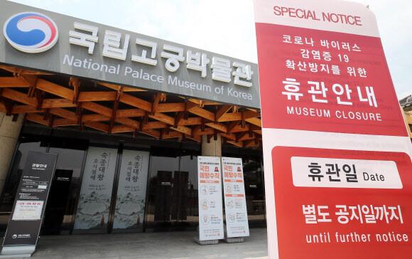 수도권 국공립 박물관·미술관 다시 닫혔다