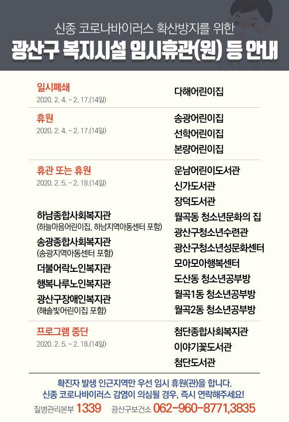 광주광역시 광산구청이 누리집에 게시한 복지시설 임시휴관 안내문. 광주시 광산구청 제공