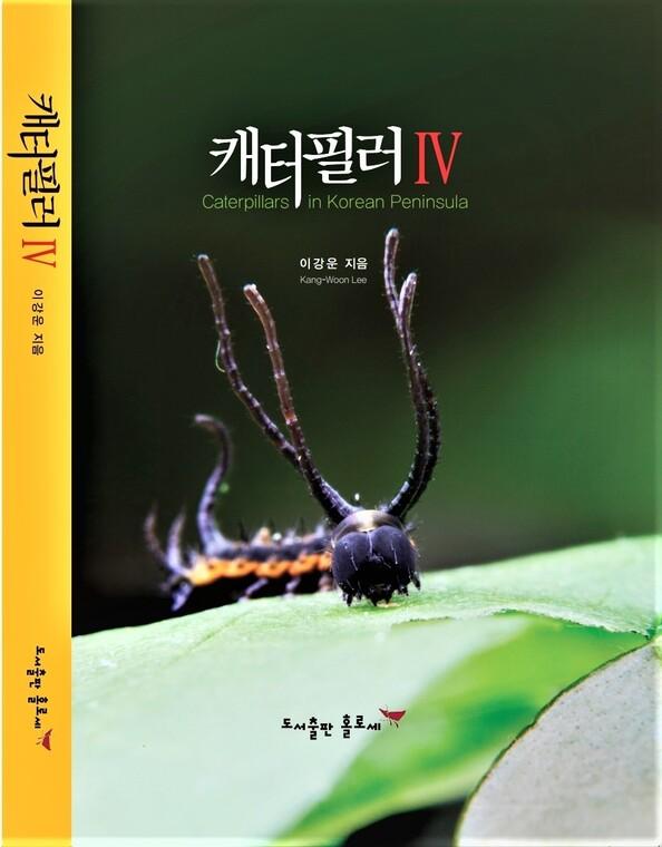 나비목 애벌레 전문 도감 '캐터필러' 4권째가 출간됐다.