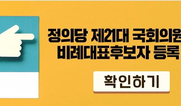 [친절한 기자들] 정의당 비례대표 경선, 각본 없는 드라마 될까요? / 서영지