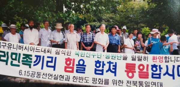 2003년 대구 유니버시아드 대회에 참석한 북한 선수단과 응원단 환영식에서 찍은 사진이다. 가운데 체크 무늬 상의를 입은 이가 오기태 선생이다. 김혜순 회장 제공