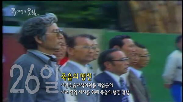 1980년 5월26일 새벽 고 김천배(왼쪽 셋째) 이사와 김성룡(맨왼쪽) 신부 등 시민대책수습위원 17명이 광주 금남도에서 농성동까지 횡렬로 걸으며 계엄군의 장갑차 부대에 맞서고 있다. 한겨레 자료사진