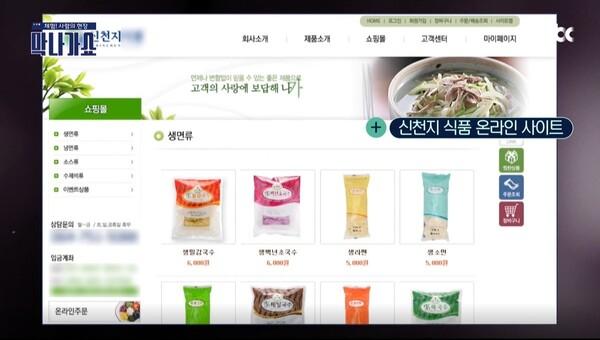 방송서 '신천지' 기업으로 소개…제주 향토기업 피해 호소