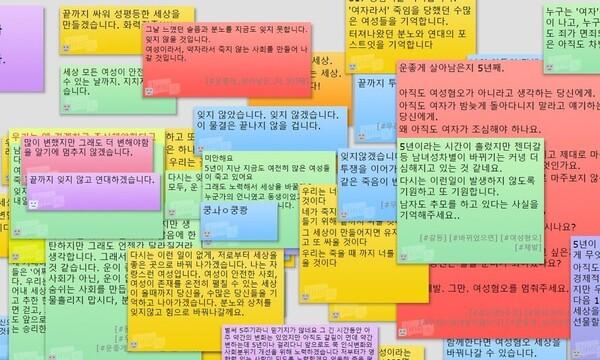 강남역 살인사건 5주기 온라인 추모공간 누리집 갈무리