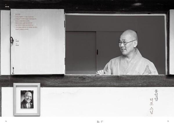 법정 스님 열반 뒤 10년간 전남 순천 조계산 송광사 불일암에서 은거한 덕조 스님