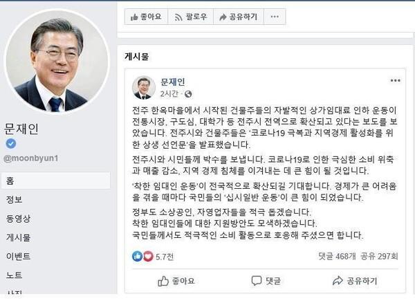 '전주시와 건물주들의 상생 선언문'을 언급한 문재인 대통령의 16일 페이스북 담벼락.