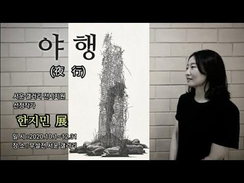 전등사 '서운갤러리 청년작가' 한지민 전시회 '야행'. 사진 전등사 제공