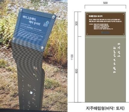 이세종 열사 표지석 안내판 견본(왼쪽)과 새겨질 문구(오른쪽). 전북대 제공