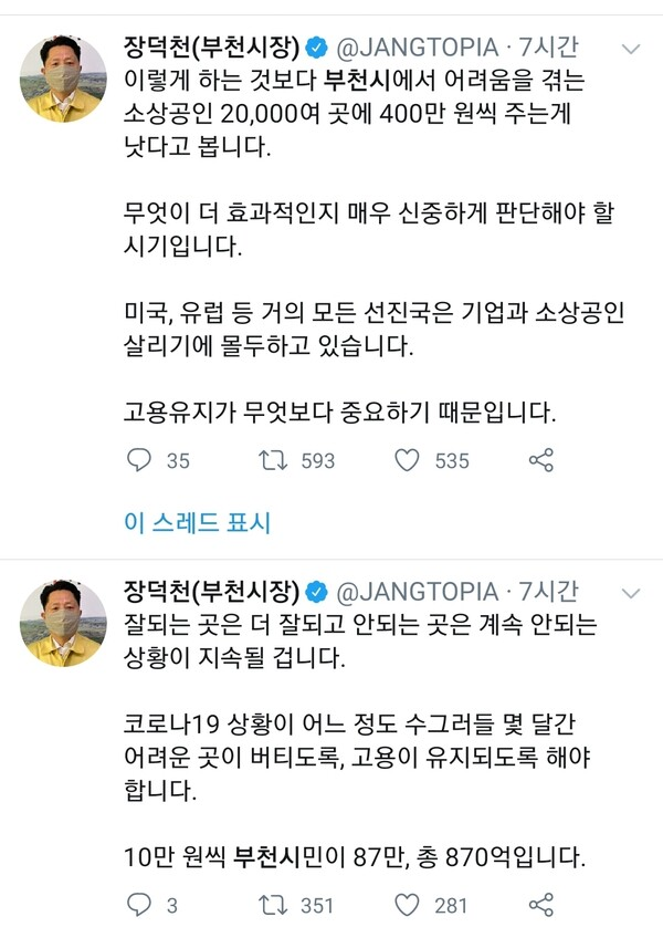 장덕천 경기 부천시장의 트위터 갈무리.
