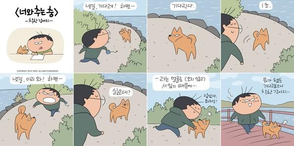 착한 강아지. '너와 추는 춤' 중에서.