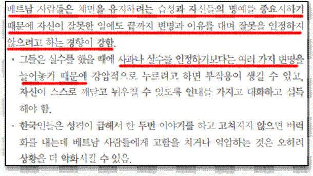 법무부가 2019년 발행한 국제결혼 안내 프로그램 교재 일부. 김진애 의원실 제공 ※ 이미지를 누르면 크게 볼 수 있습니다.