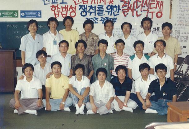 전교조 탄압 저지와 합법성 쟁취를 위한 결사단식투쟁에 참여한 전교조 광주지부 조합원들.