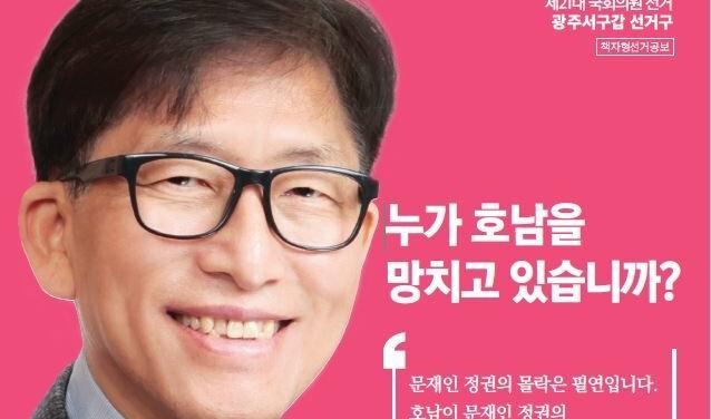 """""""세월호 침몰시켜 일자리 창출"""" 광주 통합당 후보 과거 발언 논란"""
