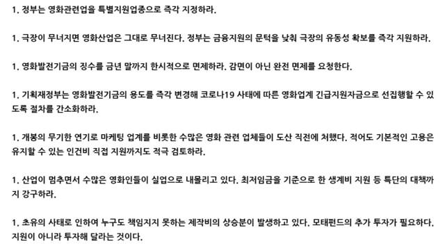 """영화인들 """"정부 코로나 대책 뜬구름""""…실질적 지원책 촉구"""
