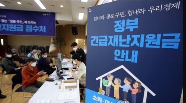 지난해 5월18일 서울 종로구 청운효자동 주민센터에서 시민들이 긴급재난지원금을 신청하고 있다. 연합뉴스