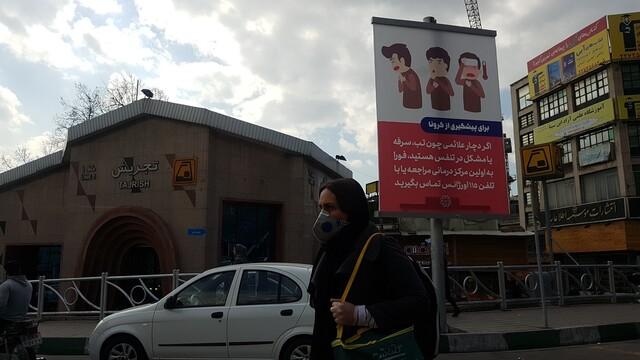 """'중국 다음' 사망자 많은데…이란 의료진 """"마스크도 없이 진료"""""""