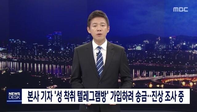 """MBC """"'박사방' 가입 기자 취재목적 아냐""""…징계 논의"""