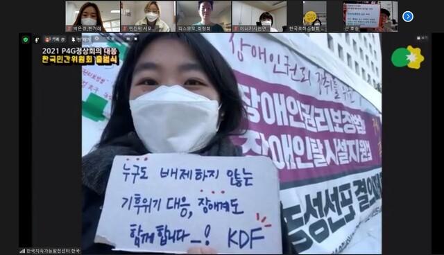 지난 9일 서울 중구 환경재단 레이첼카슨홀에서 열린 'P4G 정상회의 대응 한국민간위원회' 출범식에서 시민단체들이 참여 메세지를 온라인으로 나누고 있다.