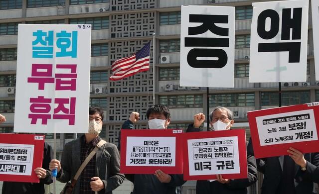평화와통일을여는사람들' 등 시민단체 회원들이 31일 오후 서울 종로구 주한미대사관 앞에서 기자회견을 열어 주한미군에서 일하는 한국인 노동자에 대한 무급휴직 통보를 규탄하고 있다. 박종식 기자 anaki@hani.co.kr