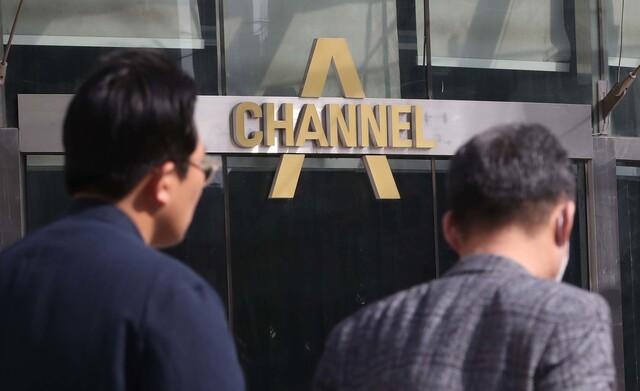 """'협박' 등 범죄 연루 의혹…""""채널A, 언론탄압으로 보는 건 무리"""""""