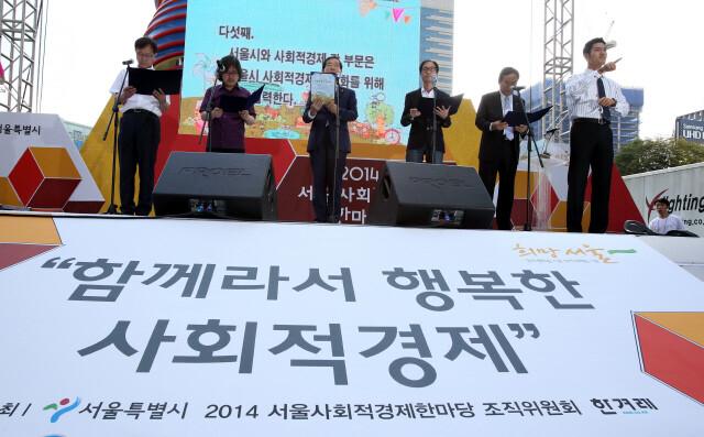 서울 청계광장에서 열렸던 '2014 서울 사회적경제 한마당' 기념식 전경. 이정용 기자 lee312@hani.co.kr