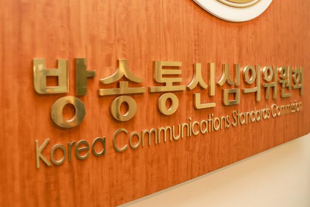 방심위, 정경심 자산관리사 인터뷰한 〈KBS 뉴스9〉 중징계