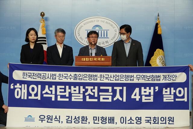 더불어민주당 김성환·우원식·민형배·이소영 의원은 28일 국회에서 기자회견을 열어 해외 석탄발전 투자를 금지하는 한국전력공사법·한국수출입은행법·한국산업은행법·무역보호법 개정안을 발의했다고 밝혔다. 김성환 의원실 제공