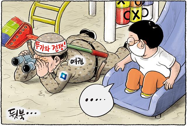 7월 7일 한겨레 그림판