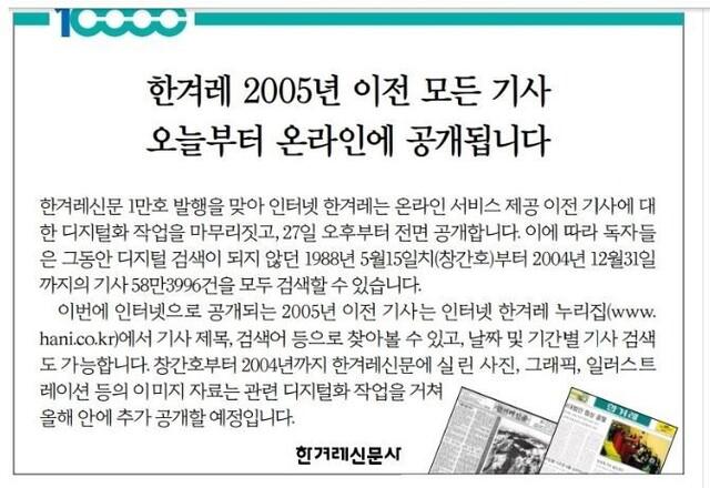 지령 1만호를 맞은 한겨레는 창간호 부터 2004년 말까지의 신문기사를 디지털화해 5월27일 부터 제공하고 있다.