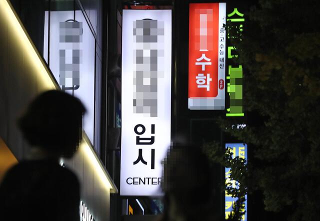서울 대치동 학원가의 모습. 연합뉴스